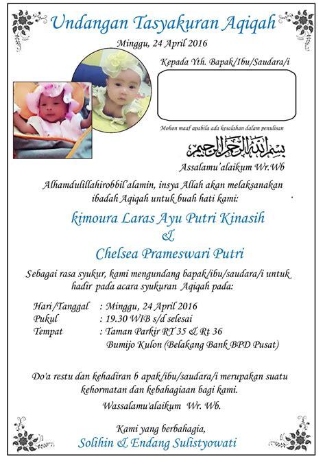 desain kartu undangan aqiqah contoh undangan tasyakuran aqiqah al kautsar aqiqah jogja