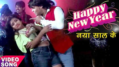 new year song 2016 द पक द लद र new year song 2017 happy new year dear