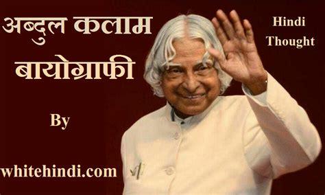 biography in hindi apj kalam apj abdul kalam biography thought hindi speech