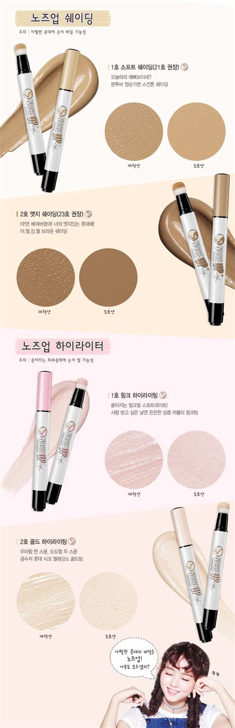 Peripera Nose Up Shading testerkorea korea cosmetics korean products k