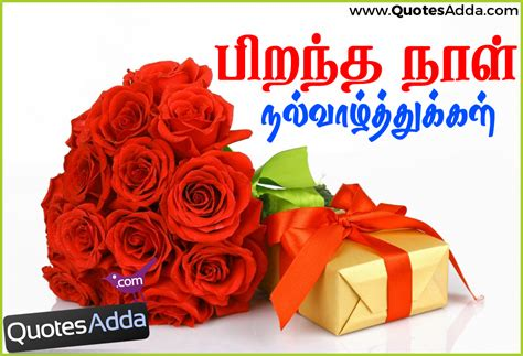 Happy Birthday Wishes In Tamil Happy Birthday My Love Tamil Lover Birthday Quotes