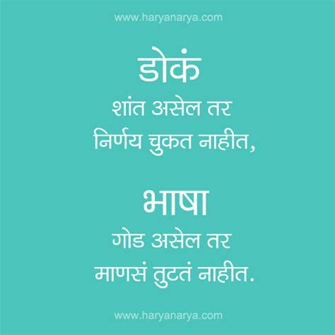 Marathi Wedding Quotes by Marathi Kavita Dok Marathi Quotes Greetings