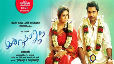film 2017 south indian nayantara upcoming movies list 2016 2017 release dates