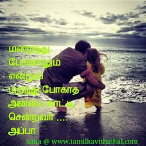 davit tamil movie feeling line kadhal kavithaigal love proposal one side poems tamil