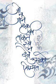 marathi tattoo font generator online telugu alphabet 2015 mauritius languages pinterest