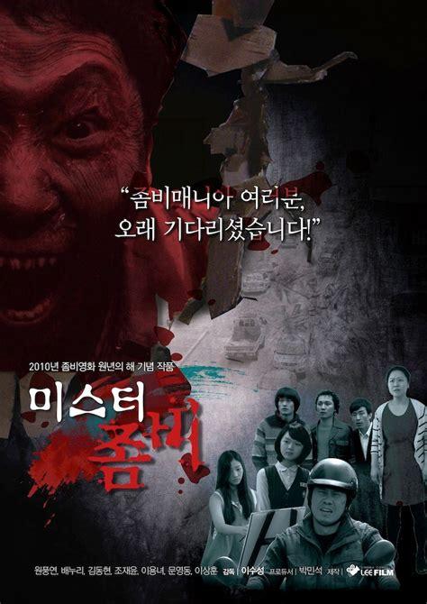 film korea zombie mr zombie korean movie 2010 미스터 좀비 hancinema