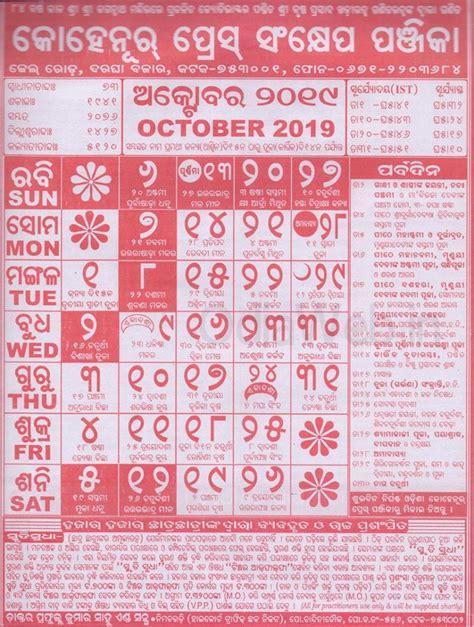 kohinoor calendar october    odia calendar