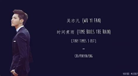 film terbaru wu yi fan kris eks exo rilis mv baru time boils the rain keren