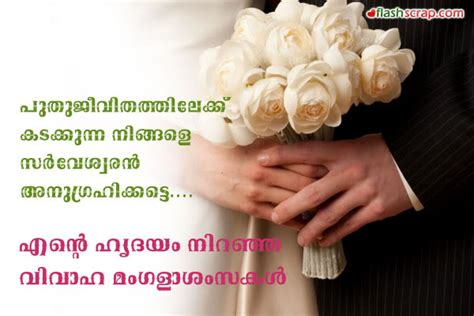 wedding anniversarry qourtes in malayalam wedding anniversary greetings for husband in malayalam