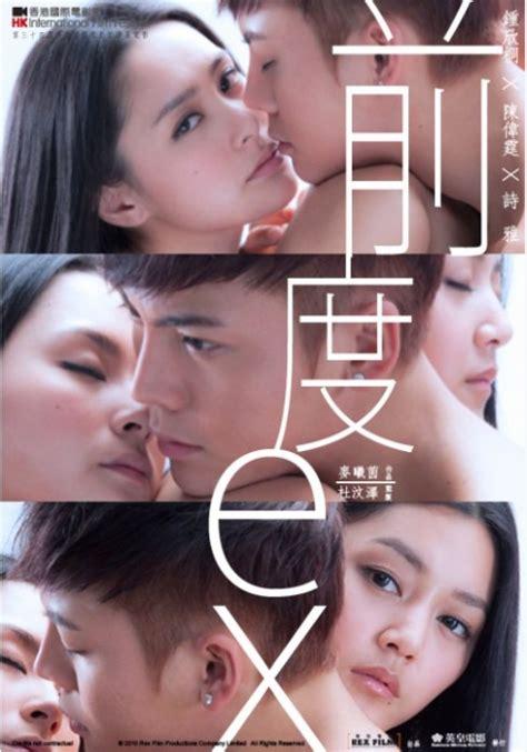 film china ex ex 前度 2010 gillian chung william chan hong kong