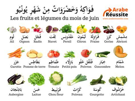 les lã gumes vegetable recipes from the market table books arabe r 233 ussite on quot les fruits et l 233 gumes du mois