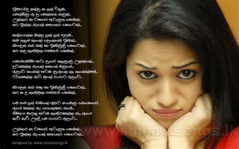 sinhala songs lyrics iwasaida manda lyrics athula adikari n samitha mudunkotuwa
