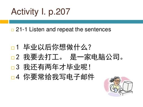 sentence pattern that repeats chinese link textbook lesson 21 sentence patterns