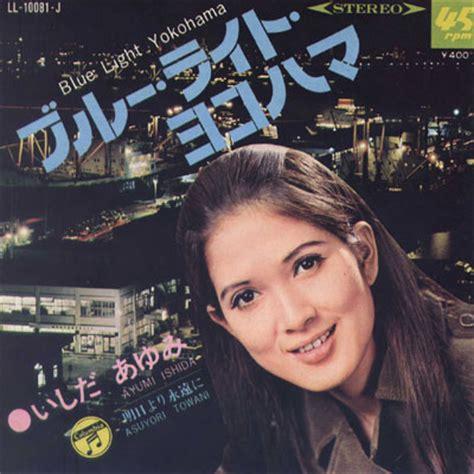 blue light yokohama 추천음악ucc 이시다 아유미 블루라이트 요코하마 영화 강남 1970 김지수 노래 네이버 블로그