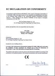 認證證書簡介 允統塑膠工業股份有限公司