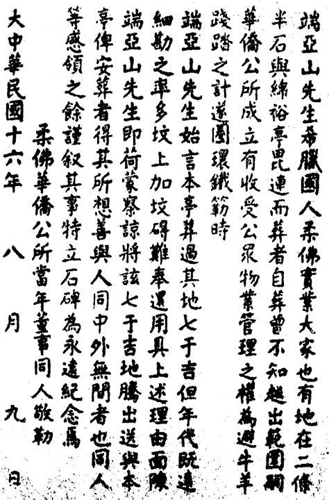 rosetta stone tamil chinese inscriptions