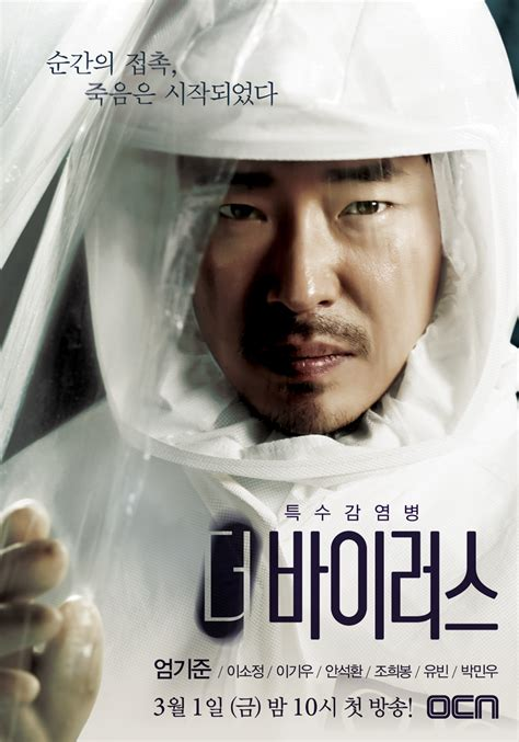 Film Korea Virus | the virus 더 바이러스 drama picture gallery hancinema