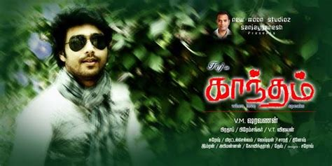 l mp song kaantham mp3 songs download kaantham latest tamil songs
