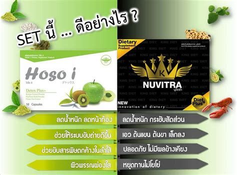 Detox Cs Thailand by Hoso I Detox Plus Thailand Best Selling Products