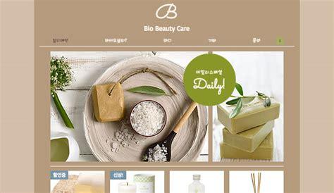 health beauty website templates online store wix 건강 및 미용 에 맞는 html 홈페이지 템플릿 wix
