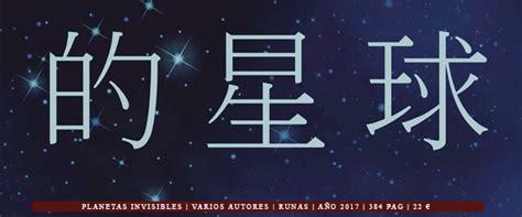 planetas invisibles runas spanish a trav 233 s de otro espejo planetas invisibles de varios autores