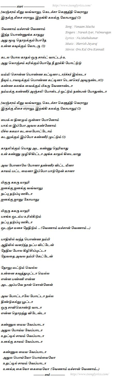 lyrics pdf vinayagar agaval lyrics tamil pdf keywordsfind