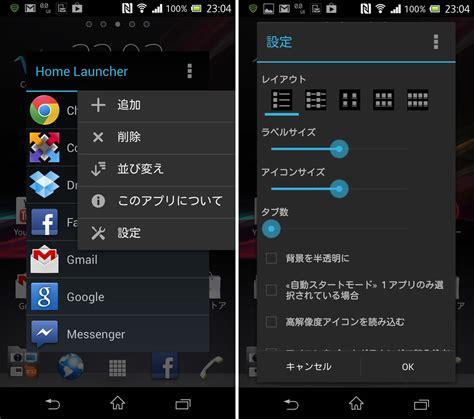 jelly bean端末向けアプリランチャー home button launcher が日本語に対応