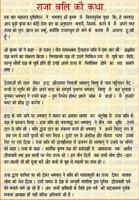 Diwali Festival Essay by مجموعة زمان للخدمات الغذائية Diwali Essay For In