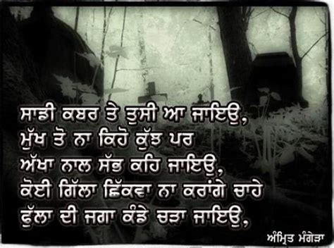 punjabi sad quotes punjabi sad quotes about love anti love quotes