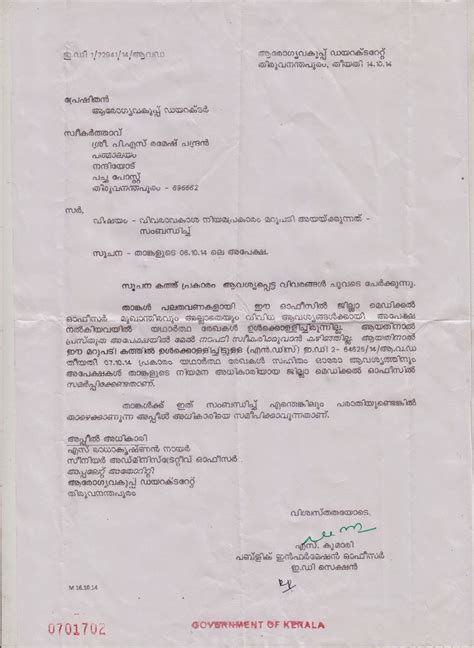 Official Letter Format In Malayalam Kerala Health Research