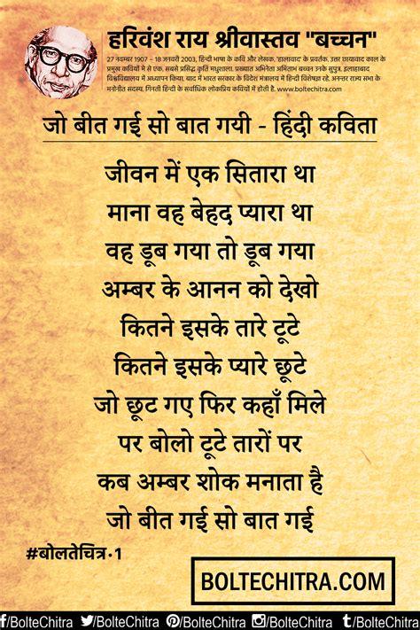 harivansh rai bachchan poems ज ब त गई स ब त गय हर व श र य बच चन ह द कव त jo