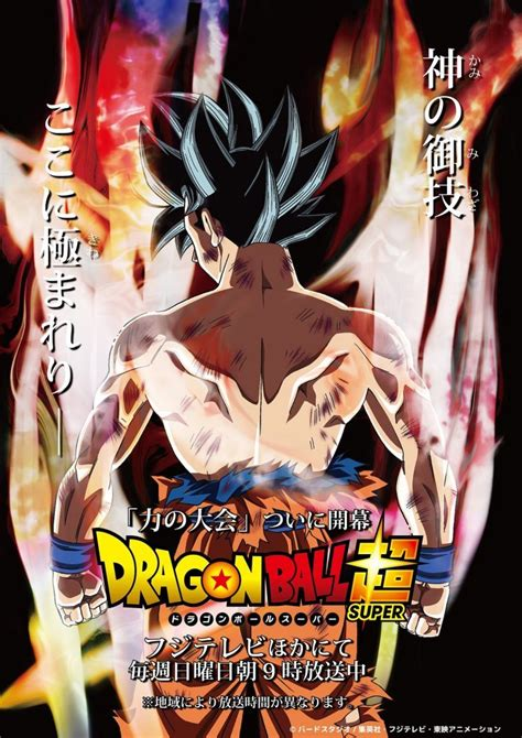 imagenes de goku original dragon ball super 109 110 son goku vs jiren cr 237 tica anime