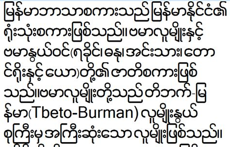 myanmar font for android image gallery myanmar font