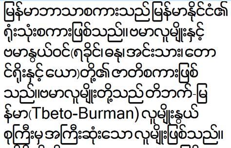 myanmar font apk free image gallery myanmar font