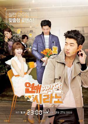 film romance vostfr drama cor 233 en dating agency cyrano 16 233 pisodes romance et