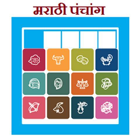 marathi kalnirnay panchang marathi calendar
