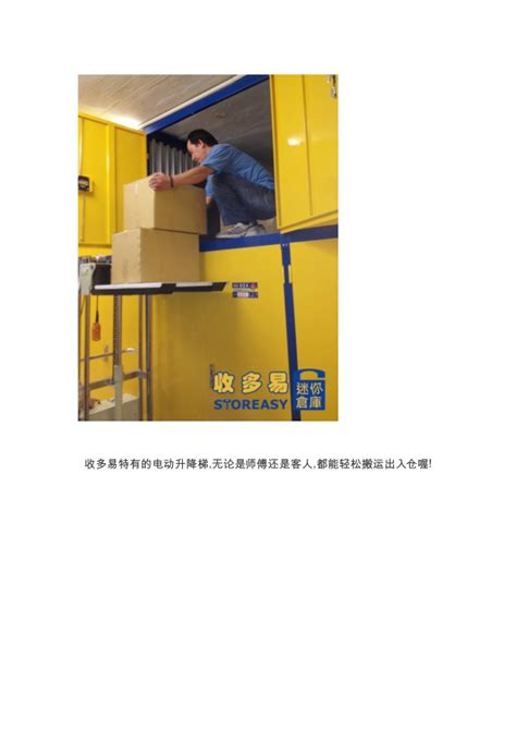 Trashionista Recommends The Self Shelf by Self Storage Need More Space Mini Storage Storage 个人仓库 迷你仓