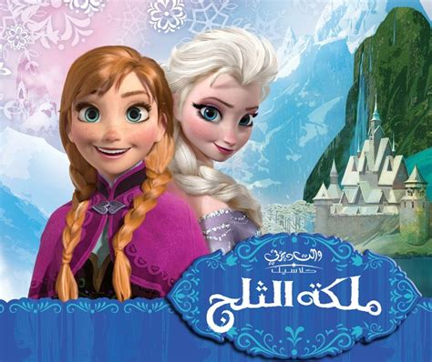 film frozen in arabic download frozen 2013 720p bluray in arabic torrent 1337x