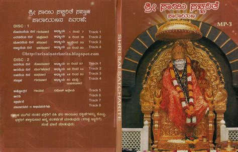 albert einstein biography in tamil pdf free download shirdi sai baba quotes in telugu quotesgram
