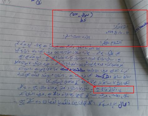 pattern of writing letter in urdu how to attempt urdu paper effectively in federal punjab