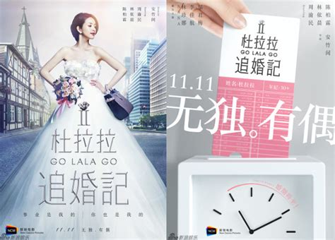 film mandarin go lala go ariel lin dan vic zhou perang dingin di foto terbaru go