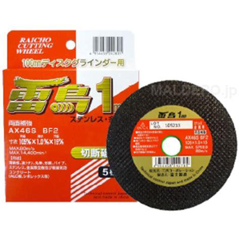 Cutting Wheel Fujiyama oasisu rakuten global market 100mm slim disk grinder mdg 100ms
