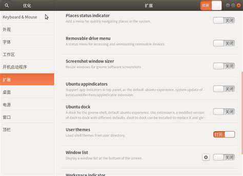 themes ubuntu 17 10 如何在ubuntu 17 10中安装和使用桌面主题皮肤 系统极客