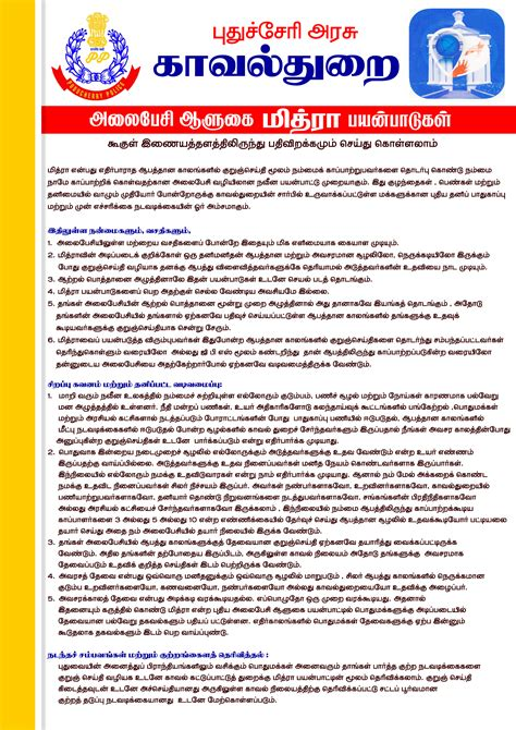 Complaint Letter Meaning In Tamil Puducherry