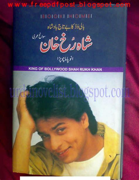 Biography Book Of Shahrukh Khan | shah rukh khan biography in urdu free books store