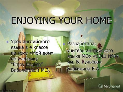 Enjoying Your Home by презентация на тему Quot Enjoying Your Home урок английского