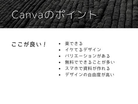 canva newspaper article 動画 iphoneで使える無料デザインアプリ canva はオシャレな上に自由度高し スマホ1つでプレゼン資料作りも