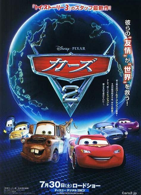 nieuwe film cars 3 2 nieuwe posters van cars 2 film bioscoop