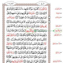 Al Quran Hafalan Tikrar Syamil Ukuran A6 Tajwid Non Terjemah qur an hafalan dan terjemahan ukuran a6 toko muslim title