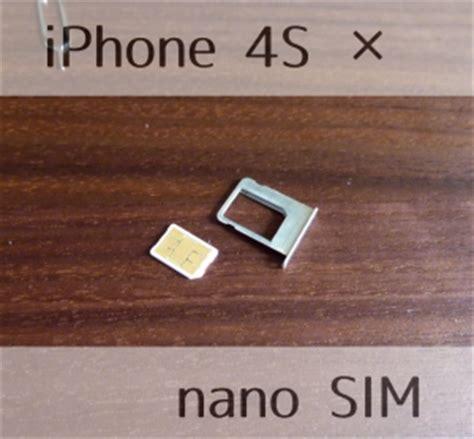 iphone 4sで ナノsimが利用できる nanosimトレー 買物隊 を購入してみた n2apps jp